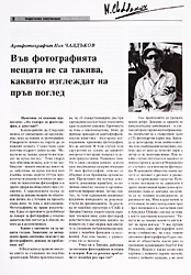 Nick Chaldakov SV Press PubLication